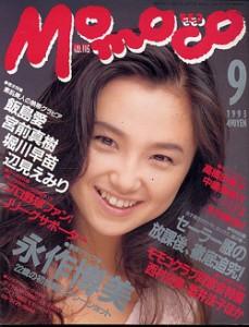 nagasaki199309